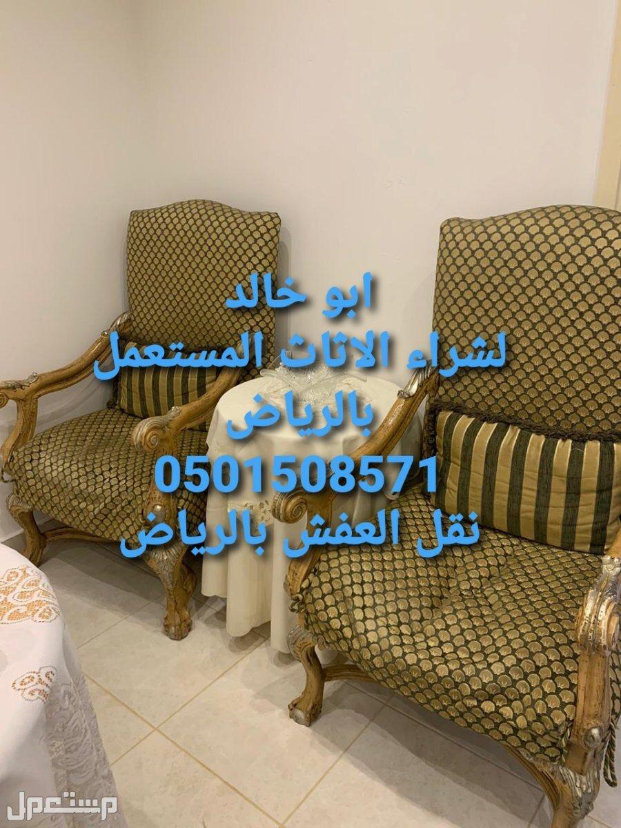 شراء أثاث مستعمل شمال الرياض شراء أثاث مستعمل جنوب الرياض 0501508571