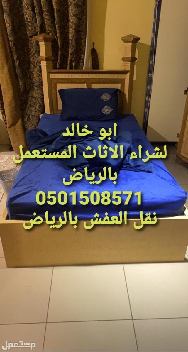 شراء أثاث مستعمل شمال الرياض شراء أثاث مستعمل شمال الرياض 0501508571