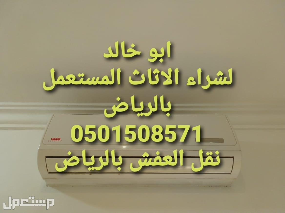 شراء أثاث مستعمل شمال الرياض شراء أثاث مستعمل غرب الرياض 0501508571