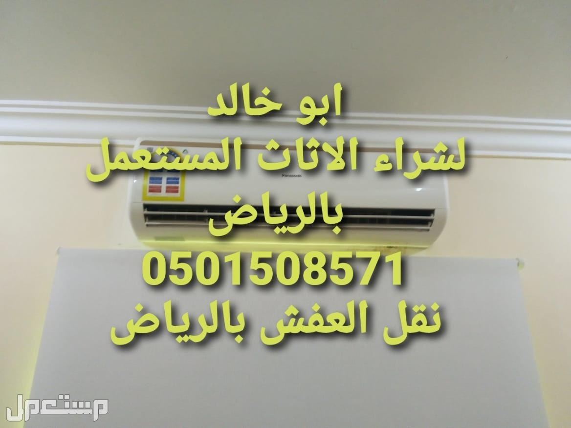 شراء أثاث مستعمل شمال الرياض شراء أثاث مستعمل شرق الرياض 0501508571