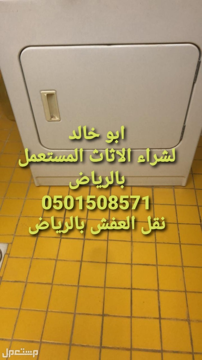 شراء أثاث مستعمل شمال الرياض شراء أثاث مستعمل حي الرمال 0501508571