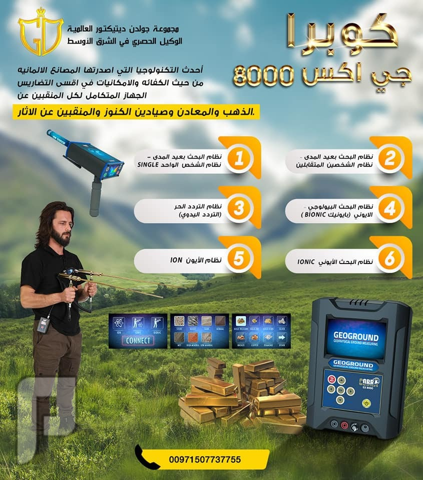 جهاز كشف المعادن والكنوز كوبرا جي اكس 8000 - 2021 كوبرا جي اكس 8000