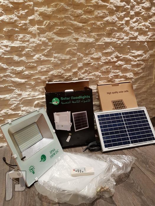 كشاف بقوة 100واط عن طريق الطاقة الشمسية