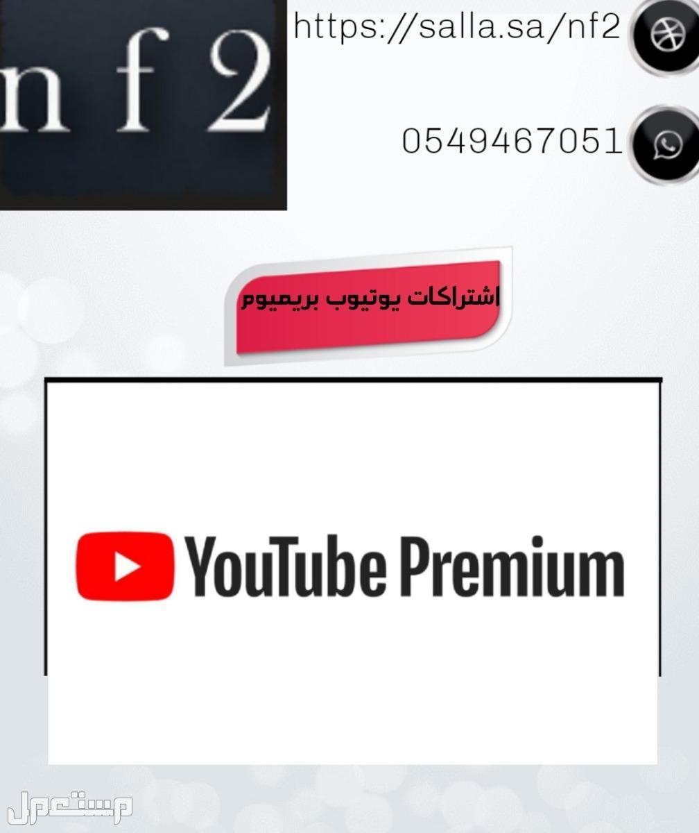 اشتراكات يوتيوب بريميوم