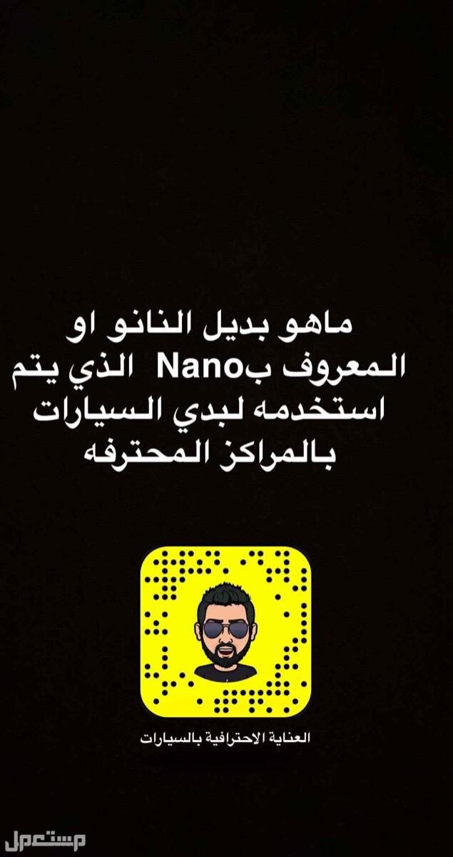 بديل النانو لبدي السياره والقزاز لمعه وحمايه ب50 ريال