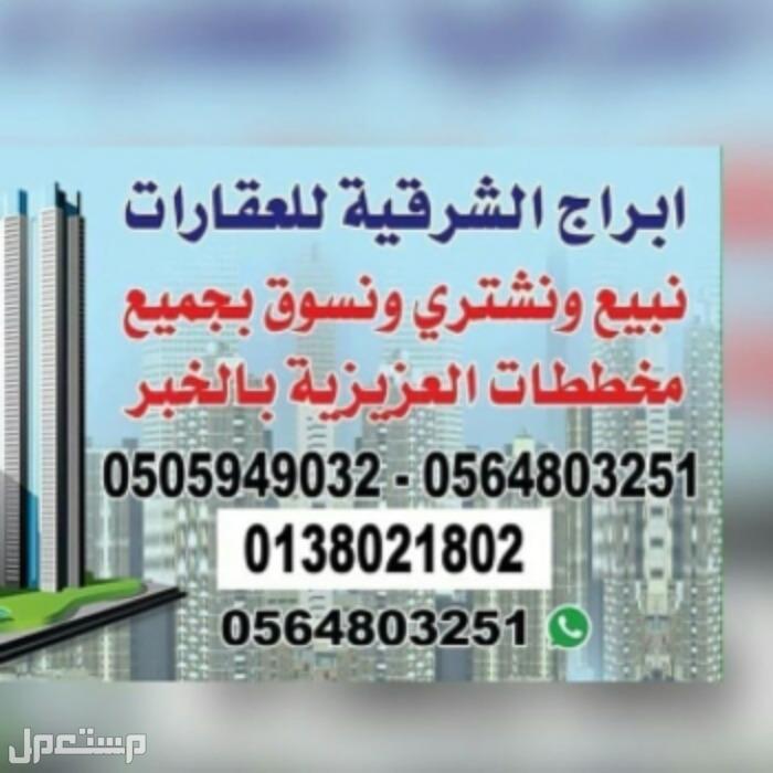 للبيع ارض بحي الصوارى 43/2 مساحه 650 متر شارع ونافذ