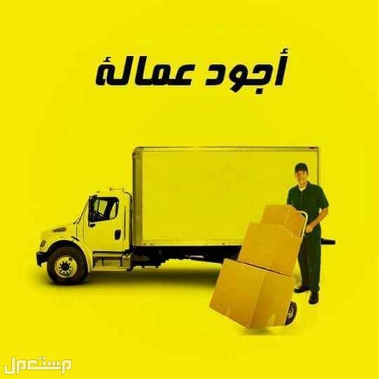 نقل اثاث داخل وخارج الرياض نقل عفش فك وتركيب