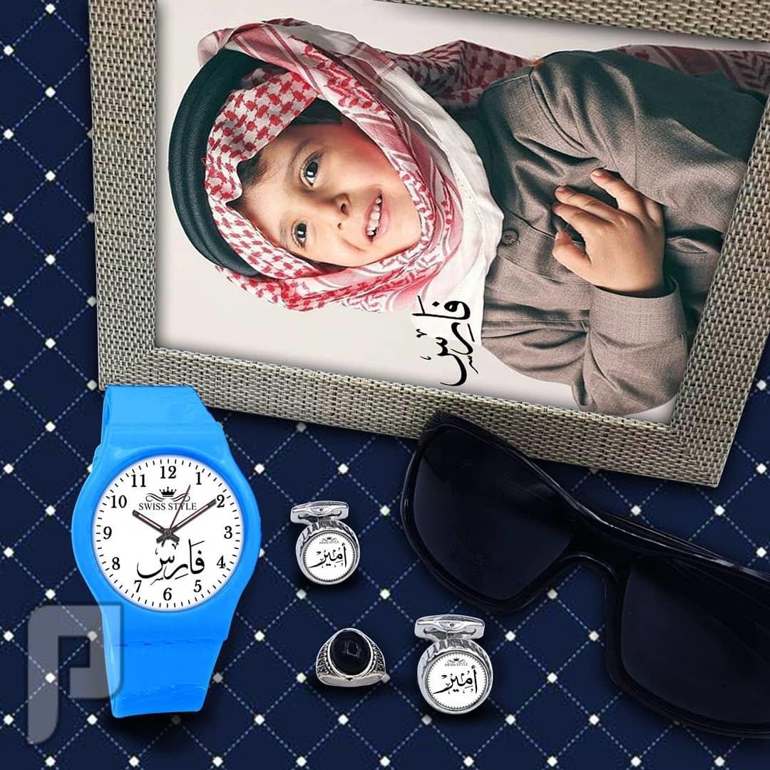اطقم ساعات ولادي بالاسم والصوره تصميم حسب الطلب