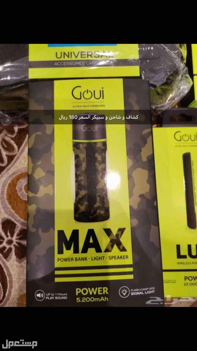 باور بانك من شركة Goui