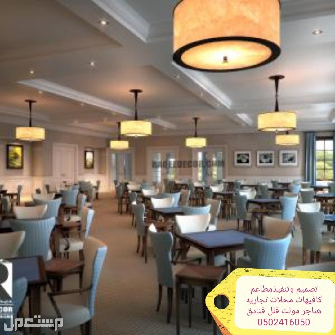 كافي مقاهي هناجرفنادق مطاعم تنفيذتصميم تجهيزمن الاس حت تسليم للمفتاح