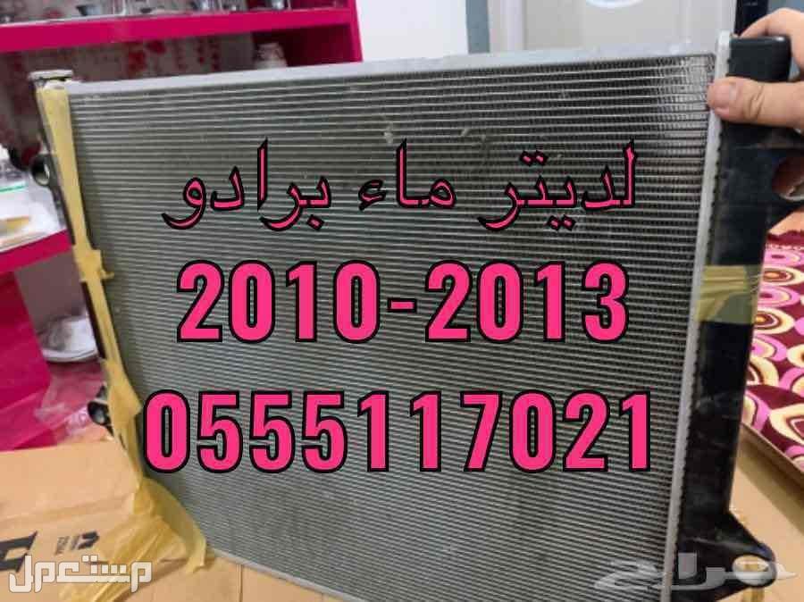 قطع برادو 2010-2012-2013