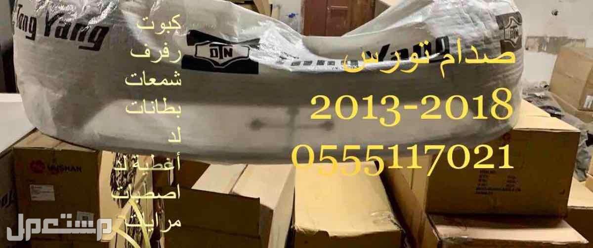 قطع تورس 2013-2014-2015-2016-2017-2018