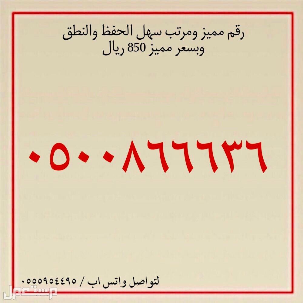 أرقام مميزة من الاتصالات السعودية STC