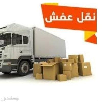 نقل عفش شرق الرياض