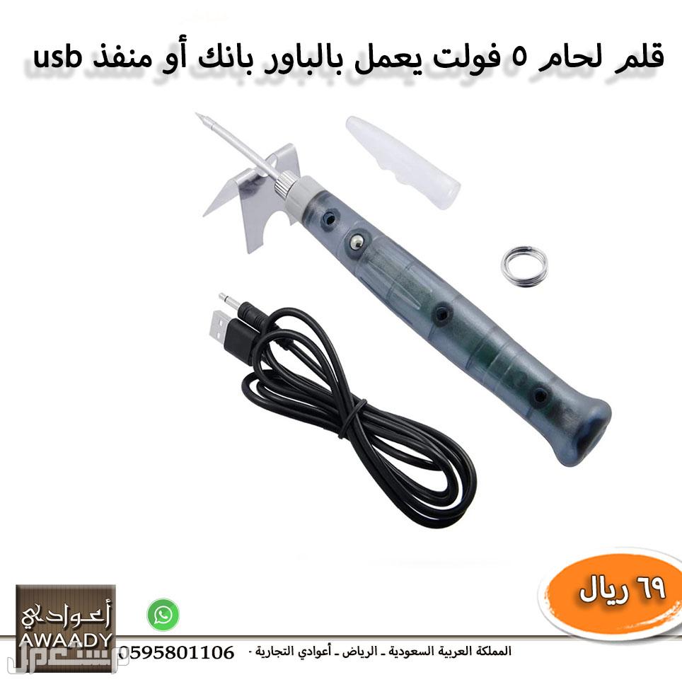 قلم لحام الأجهزة الالكترونية يعمل ببطارية الجوال