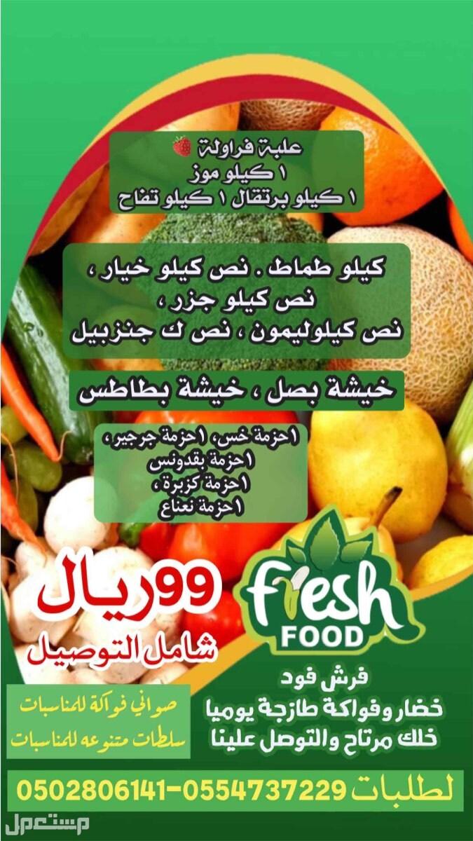 توصيل خضار وفواكه للمنازل لجميع احياء الرياض