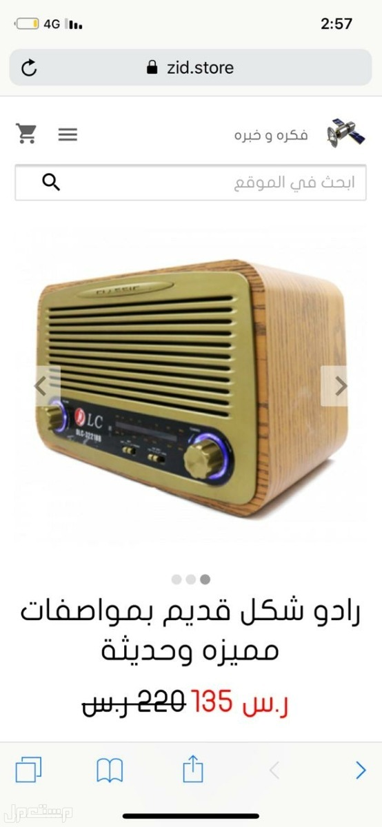 راديو شكل قديم بمواصفات حديثه