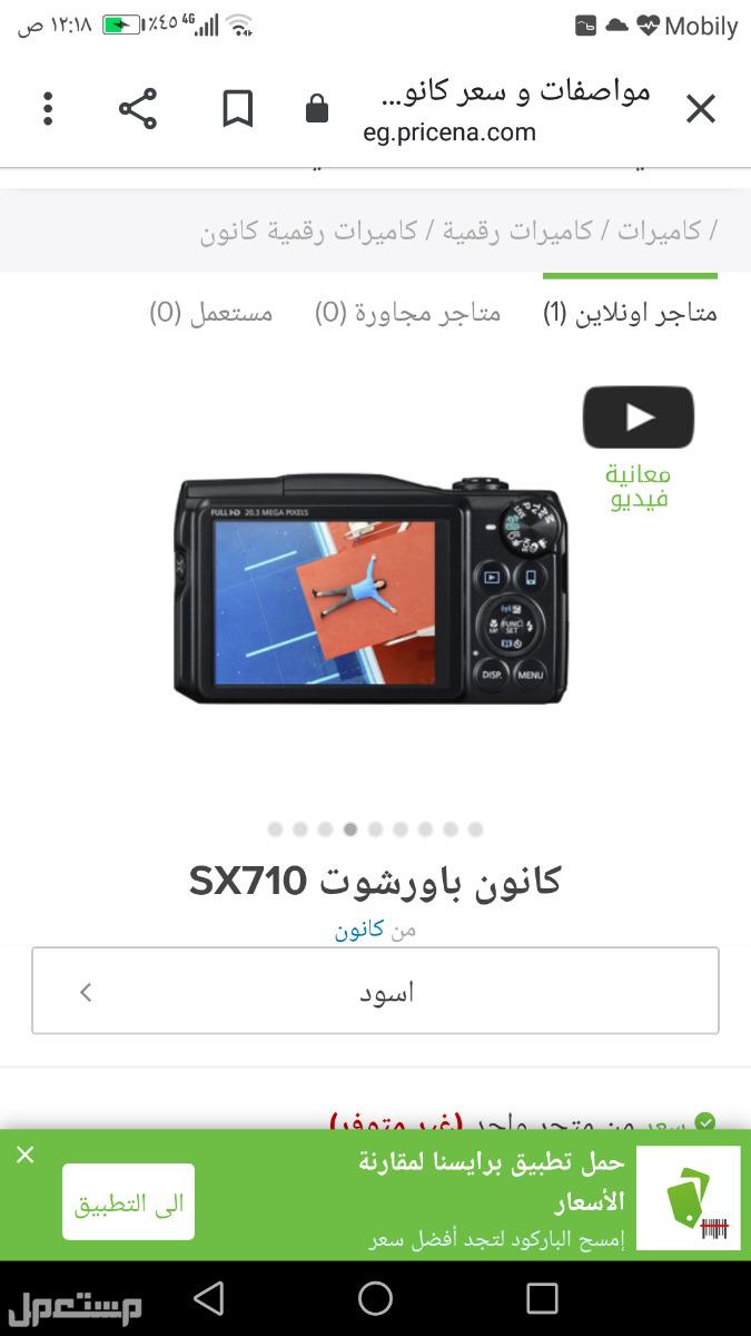 كاميرا كانون باورشوت SX710