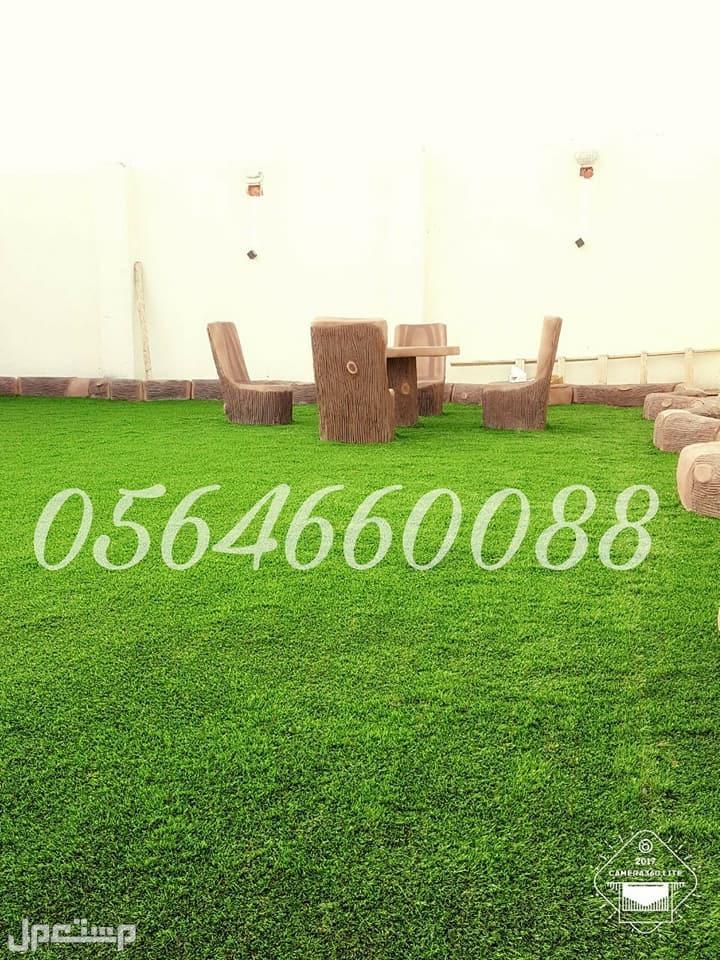 عشب صناعى بالطايف