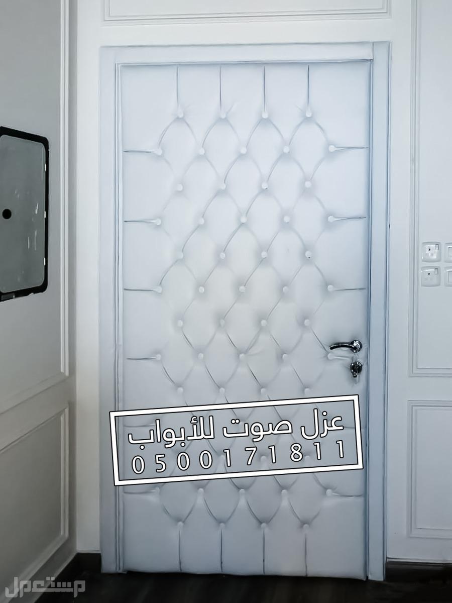 عزل ابواب تلبيس الباب بالجلد