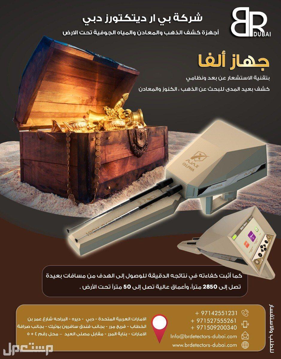 جهاز كشف الذهب في دبي اجاكس الفا جهاز كشف الذهب في دبي اجاكس الفا
