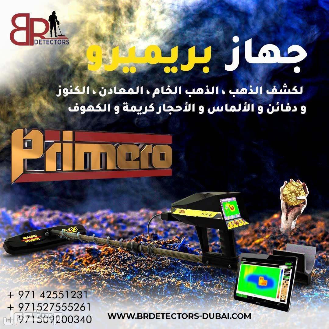 اجهزة كشف الذهب في السعودية بريميرو اجهزة كشف الذهب في السعودية بريميرو