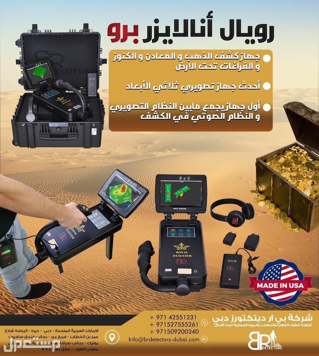 اجهزة كشف الذهب في العراق المحلل الملكي اجهزة كشف الذهب في العراق المحلل الملكي