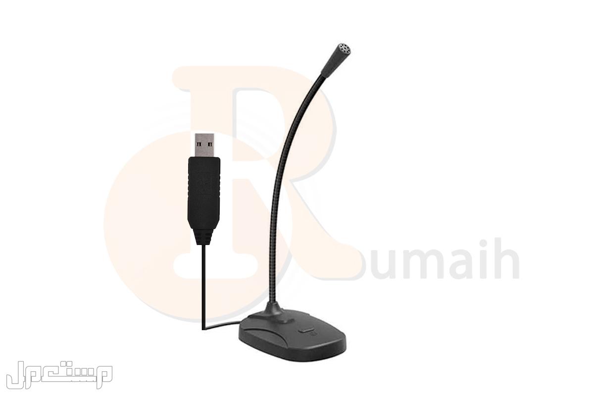 مايكروفون للكمبيوتر و الابتوب USB