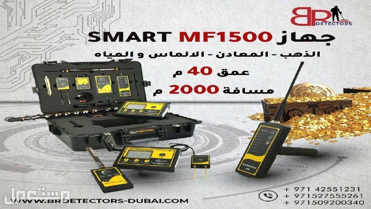 اجهزة الكشف عن الذهب في الدمام MF 1500 SMART اجهزة الكشف عن الذهب في الدمام MF 1500 SMART