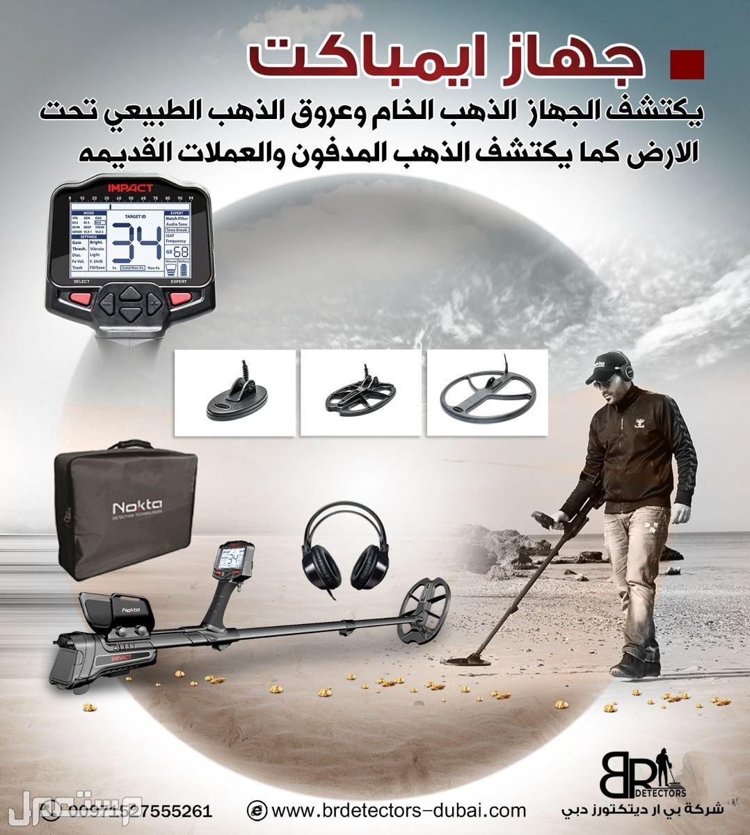 اجهزة كشف الذهب في السعودية / امباكت برو اجهزة كشف الذهب في السعودية / امباكت برو