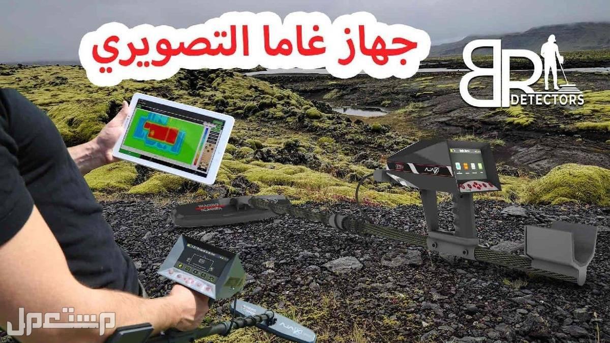 اجهزة كشف الذهب في مصر غاما اجهزة كشف الذهب في مصر غاما