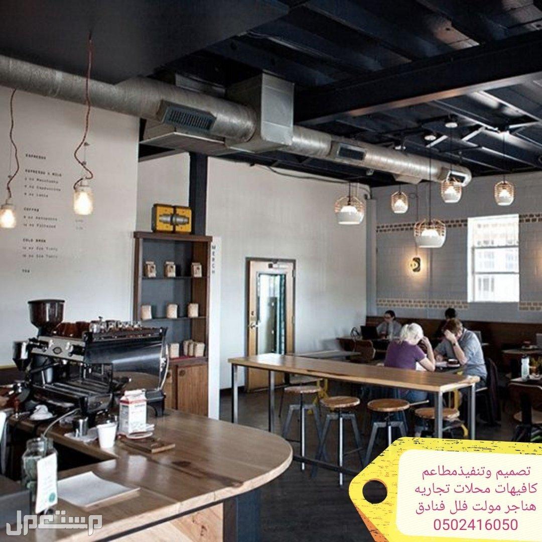 تنفيذ المطاعم والكافيهات والمطابخ المركزية تنفيذالهناجر والمولت