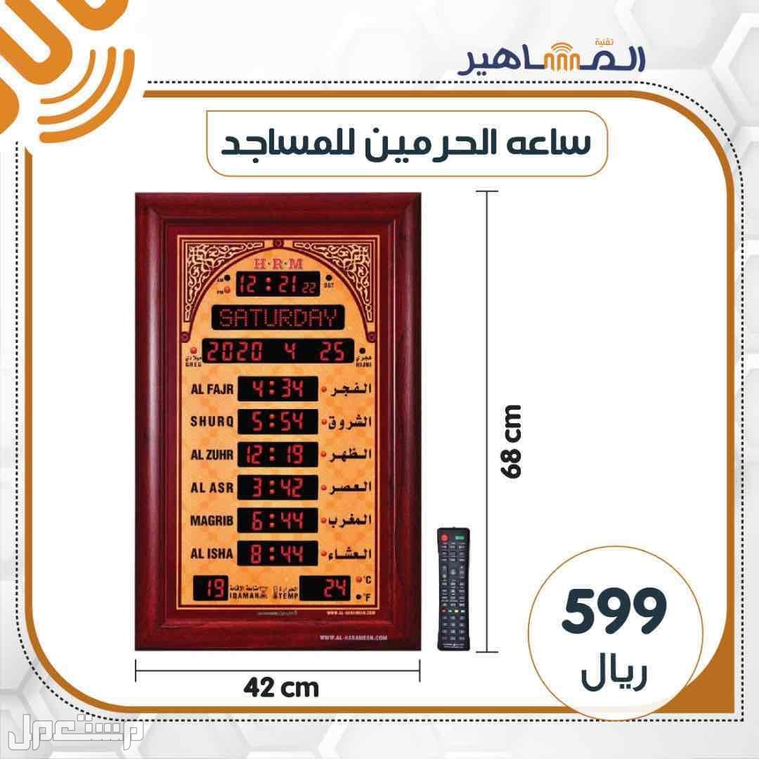 ساعات مساجد الحرمين -تشكيلات واسعه