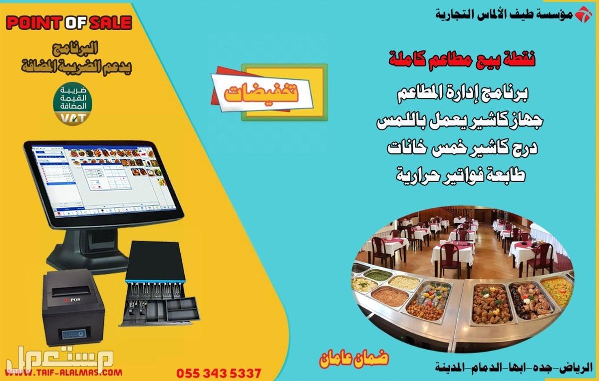 جهاز كاشير برنامج مطاعم برنامج كوفى شوب كاشير
