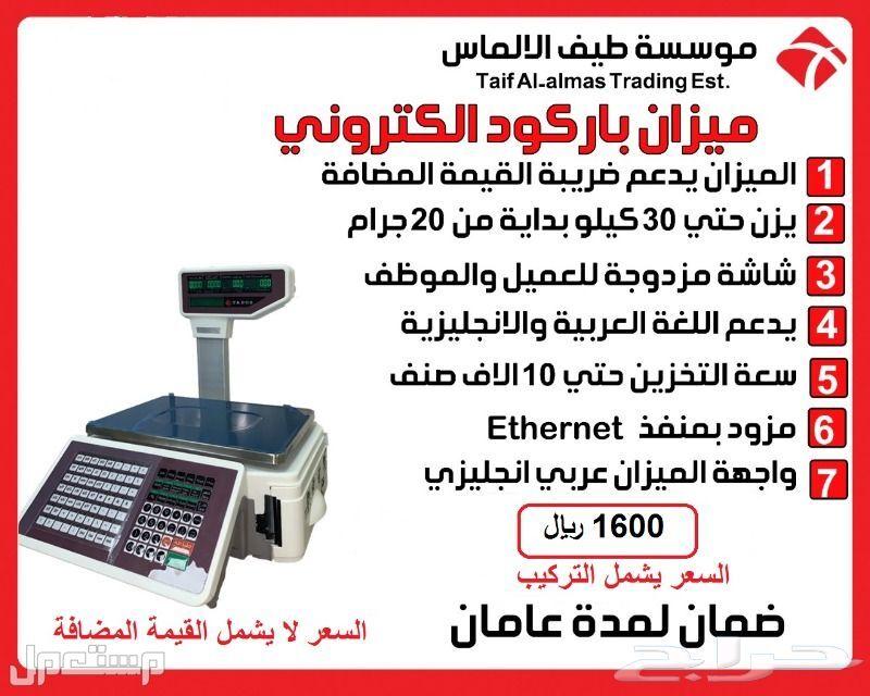 اجهزة كاشير ونقاط بيع بأرخص الاسعاااار