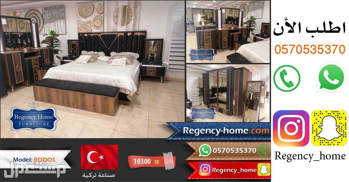 غرفة نوم مودرن و مميزة صناعة تركية غرف نوم مودرن و مميزة صناعة تركية