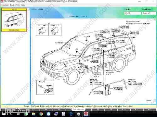 جميع كتالوجات قطع غيار السيارات والشاحنات 2021
