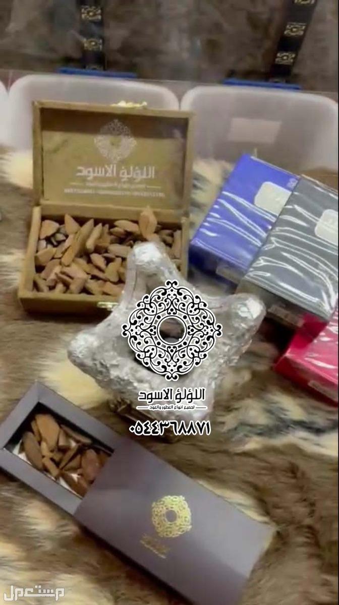عرض الثمن الموروكي بالمستكه مع 3 هدايا مجاناً #اللؤلؤ #الاسود #عود #الموروكي #المستكه