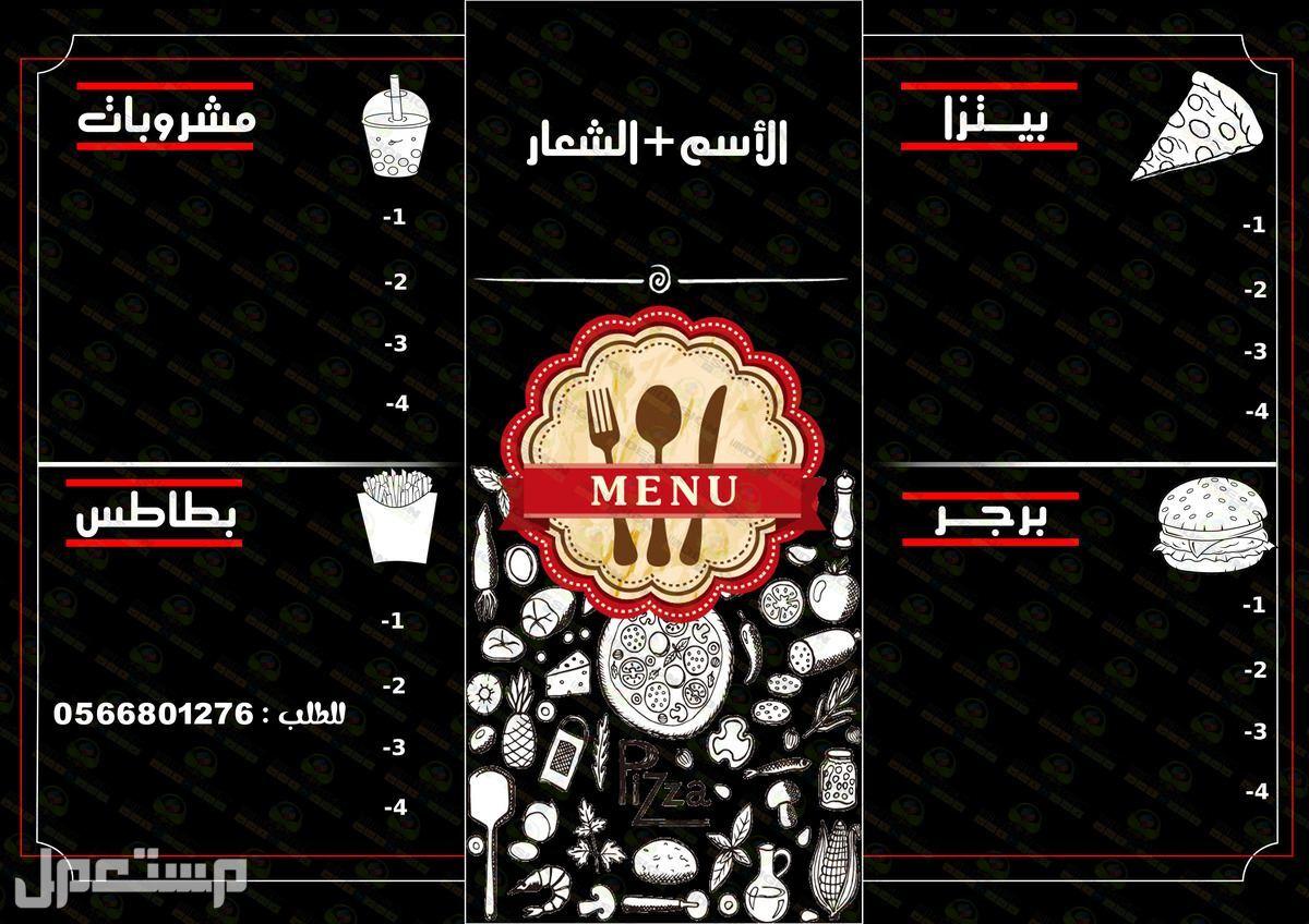 تصميم وطباعة قائمة طعام