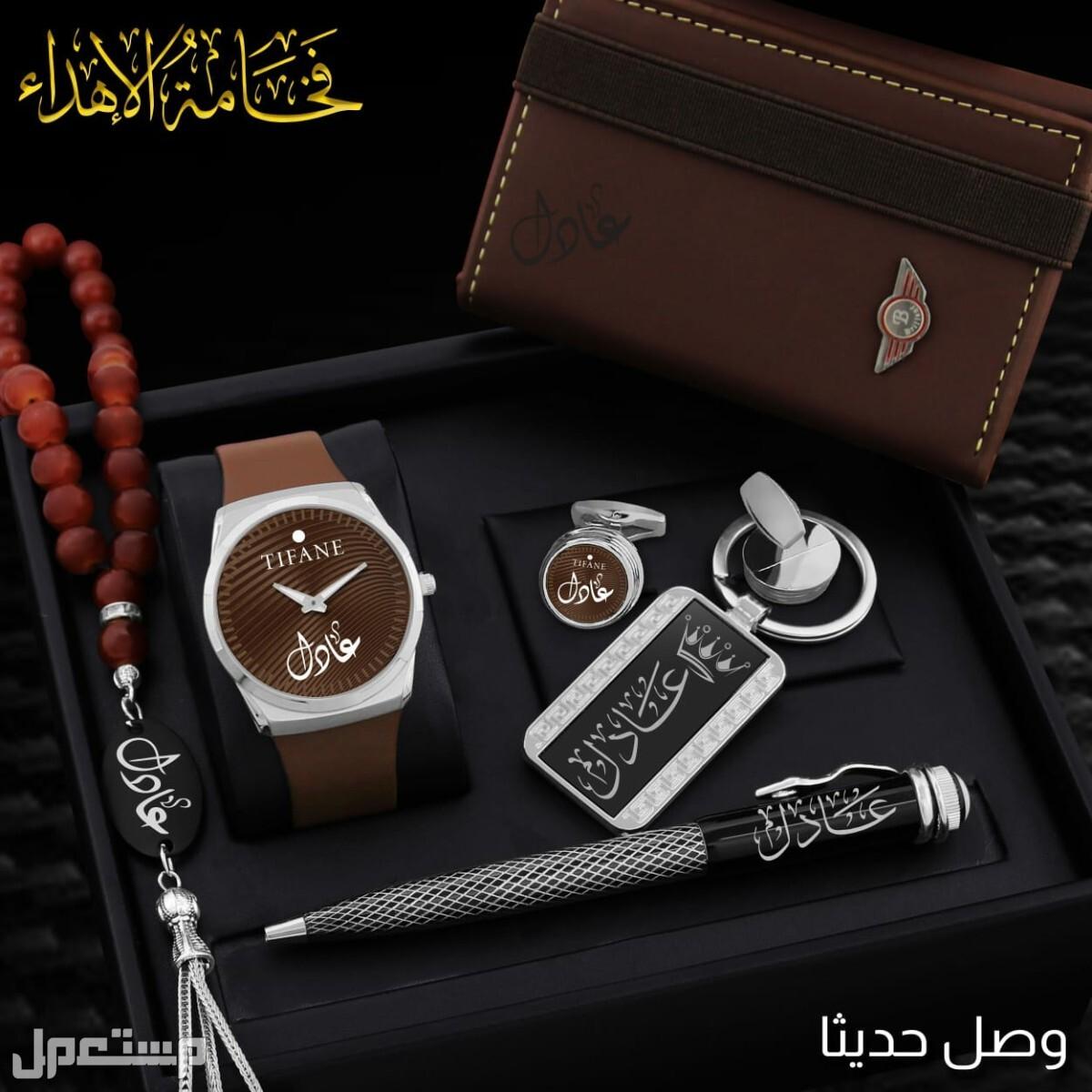 ساعة رجالية بالاسم مع هدايا وملحقات مميزه