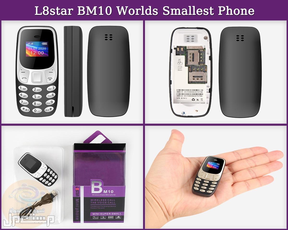 اصغر موبايل فى العالم L8star BM10 Worlds Smallest Phone