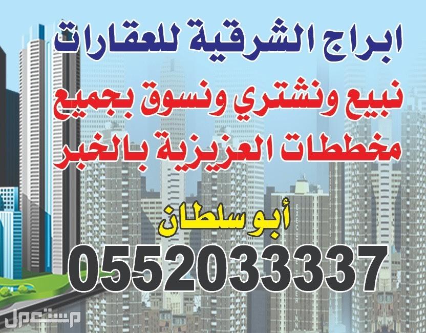للبيع ارض في الخبر العزيزية درة الخليج