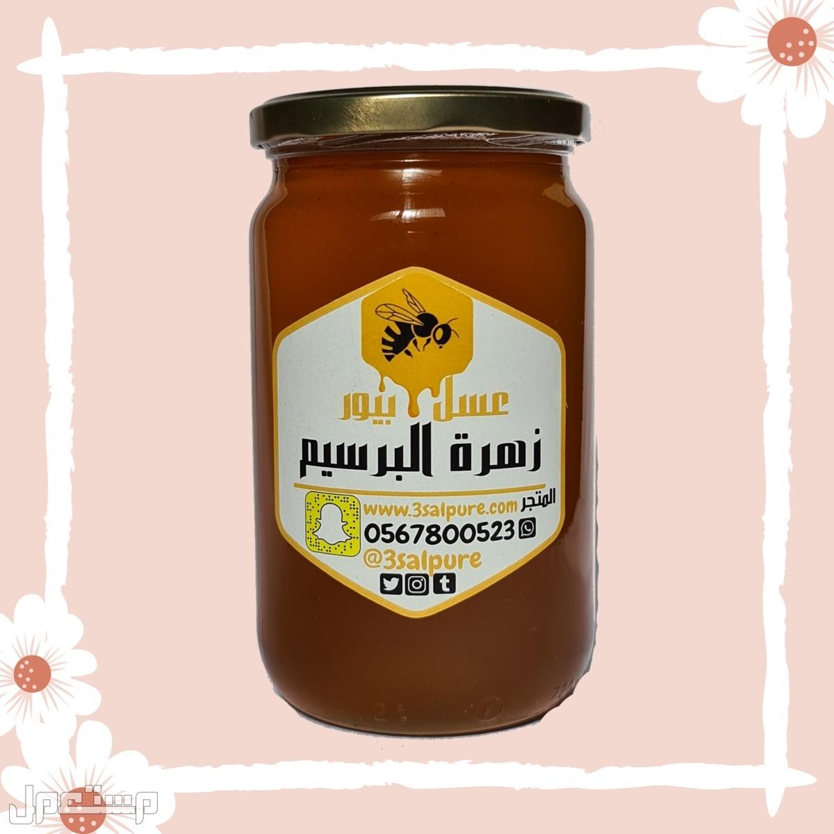 عسل البرسيم من عسل بيور ( 1كيلو 99 ريال ) مفيد للأطفال والكبار ومرضى الربو