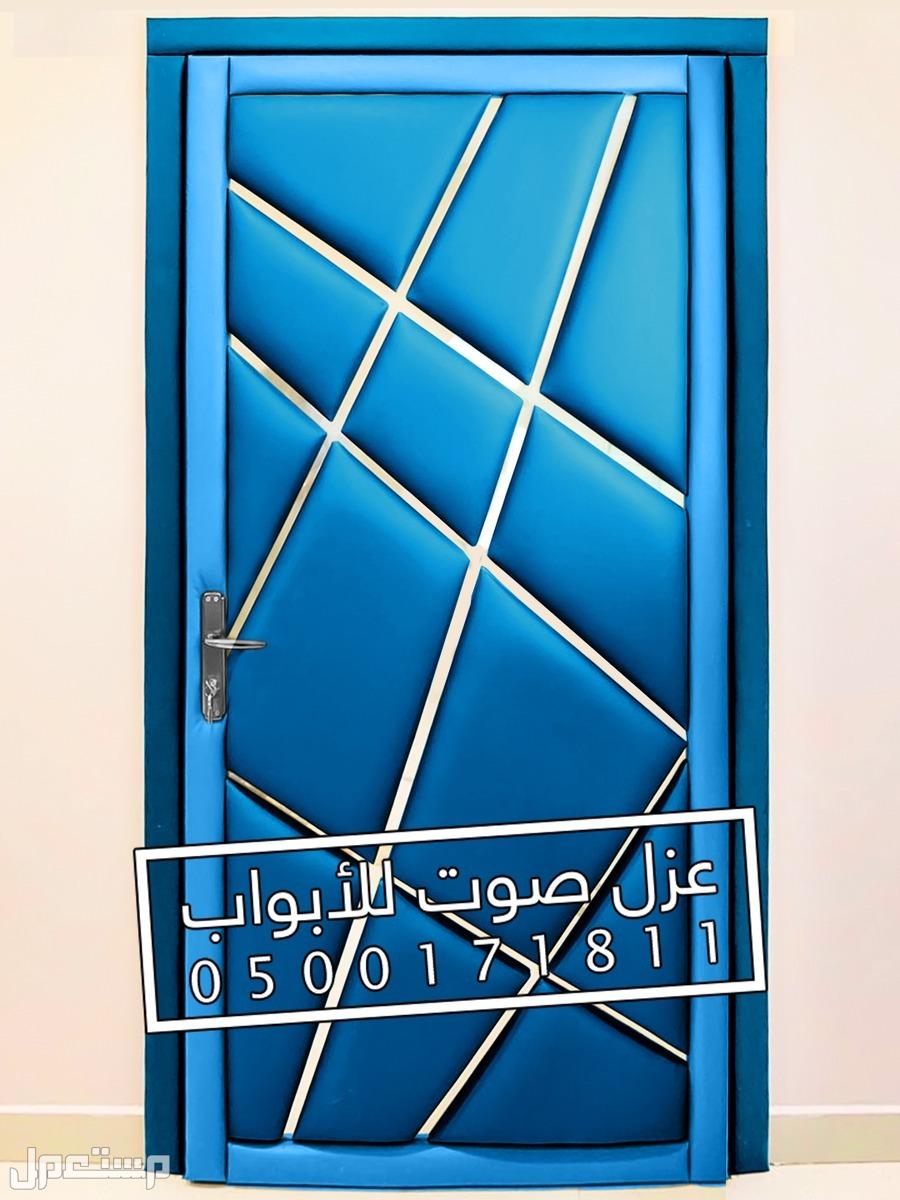 عزل ابواب موديلات جديدة الرياض الآن نعزل الأبواب بكل الألوان نقوم بتركيب افضل عوازل للابواب ضد الصوت