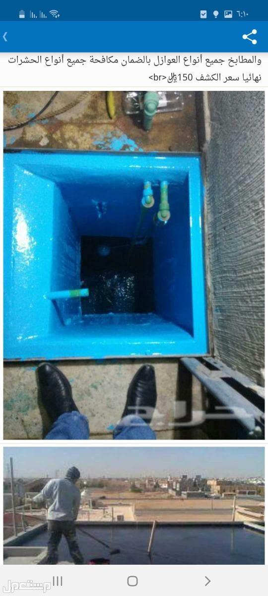 كشف تسربات المياه وحل مشكله ارتفاع فاتوره المياه بتقارير معتمده