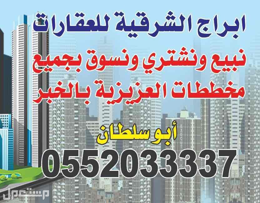 للبيع اراضي في الخبر العزيزية مخطط 43 + 92