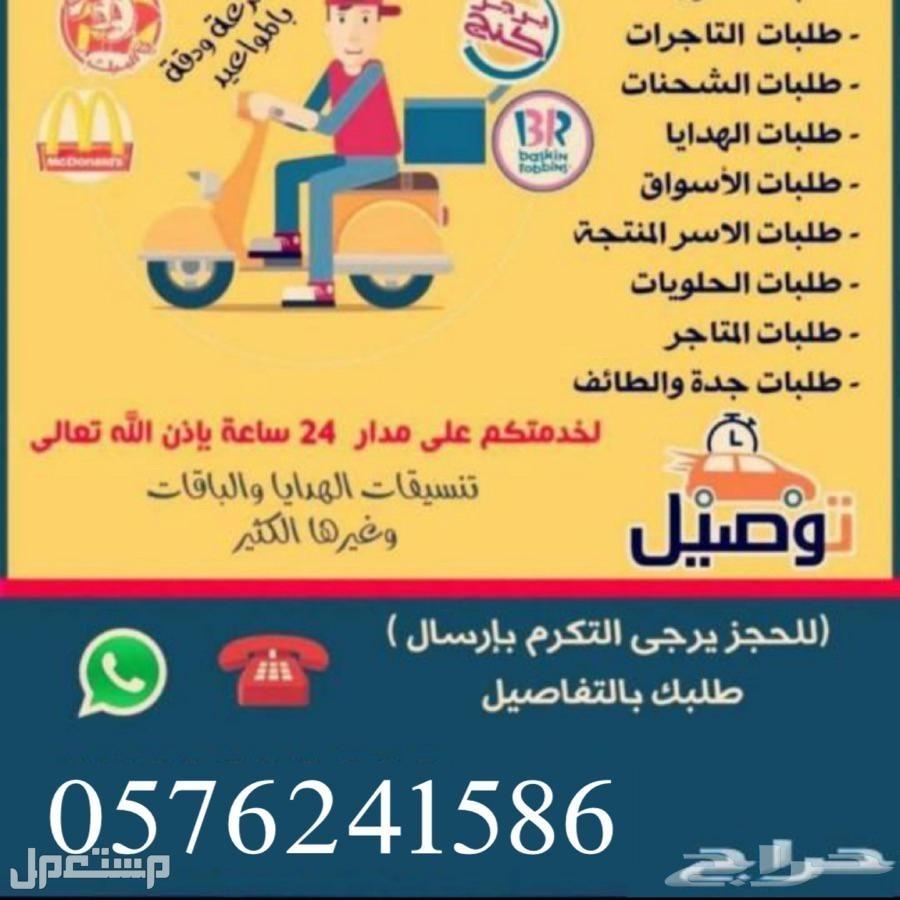 توصيل طلبات وأغراض مكة_جدة_الطائف