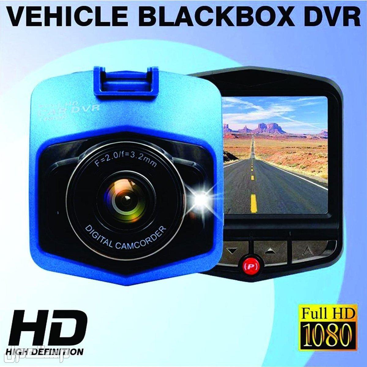 كاميرا تسجيل للسيارة