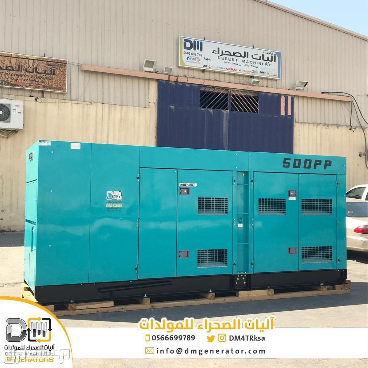 آليات الصحراء للمولدات الكهربائية