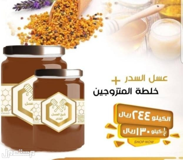 اميره العسل لسمنه مضمون ومجرب